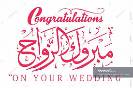 wedding wishes in arabic arabic and wedding congratulations calligraphy photos5