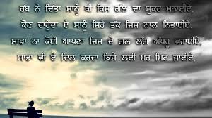 velly jatt written in punjabi punjabi status android apps on google play