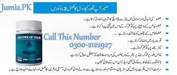 hammer of thor price in pakistan karachi islamabad okara peshawar
