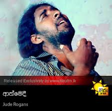 hiru top 40 song athmedi jude rogans hiru fm music downloads sinhala songs