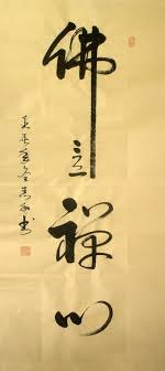 korian si鑒e social buddha words buddhist scripture 34cm x 138cm 13 x 54 51013006