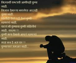 quote love poem cute images with love quote in marathi marathi love poems