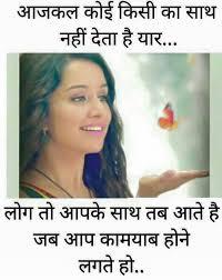 Aisha Meme - sad shayari sad shayari added a new photo with aisha facebook