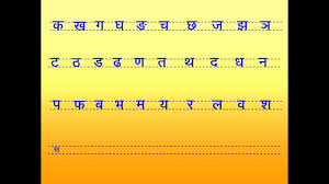 hindi alphabet complete with pronunciation youtube