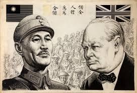 China Flag Ww2 File Inf3 331 Unity Of Strength Chiang Kai Shek And Winston