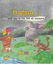 hindi text book u201crimjhim u201d for class 1 cbse ncert