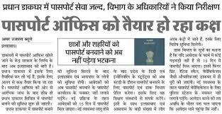 how to fill up passport online application form seva status