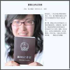 press cards measures to deal with real problems china