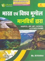 World Geography Map Buy World Geography Books For Ras And All Other Competitive Exams