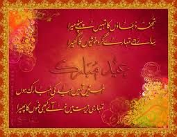 wedding quotes in urdu welcome to vchowk view topic vchowk best designated poetry