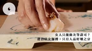 pat鑽e cuisine 廚訪 女人只能做次等壽司 港首位女師傅 只有人品好壞之分 即時新聞