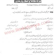 writing policy papers past papers 2014 sargodha university ma pak studies part 1 foreign past papers 2014 sargodha university ma pak studies part 1 foreign policy of pakistan