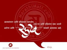 wedding quotes in marathi व च रधन vichardhan thoughts suvichar marathi