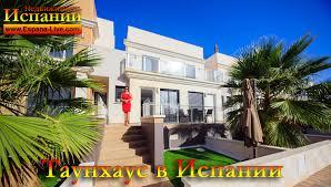 Ein Haus Verkaufen Kaufen Sie Ein Stadthaus In Spanien Am Strand Preise Ferienhaus
