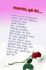 wedding wishes sinhala anniversary cards 25th wedding anniversary cards for