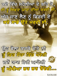 punjabi comments in english for facebook sad quotes for fb in punjabi punjabi graphics and photos