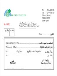 Rent Receipt Template Ontario Cheque Receipt Format Business Inventory Template School Nurse