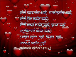 Valentines Day Love Quotes by Valentine Love Quotes In Marathi Marathi Love Wallpaper Search