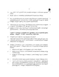 previous question papers for sslc kerala state syllabus malayalam