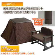 Kotatsu Chair Japanese Brand Comes Out With A Comfy Looking Kotatsu Made For One