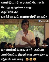 Comedy Memes - vadivelu school current comedy tamil memes