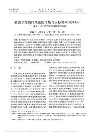 gdf si鑒e social 我国节能减排政策的措施与目标协同有效吗 is the synergy between