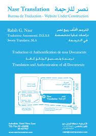 bureau de traduction nasr translation bureau de traduction