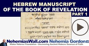 hebrew manuscript of the book of revelation part 1 nehemiaswall
