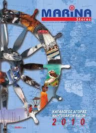 marina stores 2010 greek catalogue by lalizas company issuu
