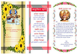 Saraswati Puja Invitation Card Photoshop Design