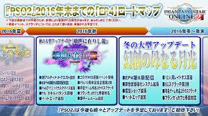 Phantasy Star Maps Pso2 Live Broadcast 45 Recap Psublog