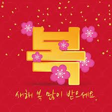 korean new year card korean new year greeting card design stock illustration