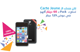 siege tunisie telecom particulier tunisie telecom