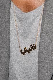 name necklace online images Kanye west wearing an arabic gold name necklace men in gold jpg