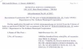 mscwb sub overseer admit card 2017 download 149 west bengal grade