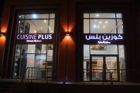 cuisine plus tunisie ixina cuisine tunisie gallery of amazing amazing ixina cuisine expo