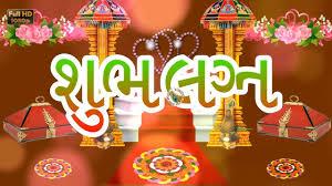 new marriage wishes happy wedding wishes in gujarati marriage greetings gujarati