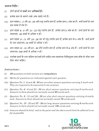 cbse 2016 economics class xii board question paper set 1 10