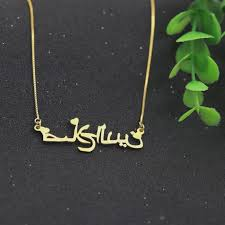 Arabic Name Necklace Awesome Gold Arabic Name Necklace Dubai Planet Snowboarding