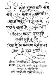 Invitation Letter Wedding Gallery Wedding Invitation Letter For Birthday Party To Friend In Hindi Letter