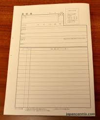 entering a japanese company 1 inane photo 1 hand written resume