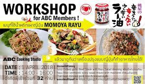 abc cuisine momoya rayu workshop abc cooking studio