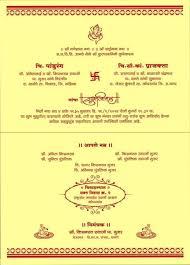 wedding quotes in marathi wedding invitation quotes in marathi awesome wedding invitation