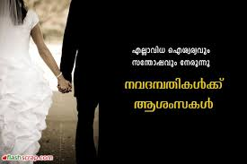 wedding quotes malayalam happy married to you flashscrap