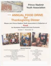 4th annual food drive for thanksgiving dinner prince vladimir