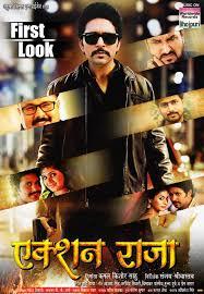 bhojpuri actor yash kumar mishra upcoming movies 2017 2018 list