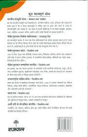 popular arabic sayings buy rajpal kahavat kosh book online at low prices in india