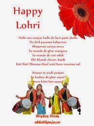 lohri invitation cards happy lohri invitation cards in punjabi and for