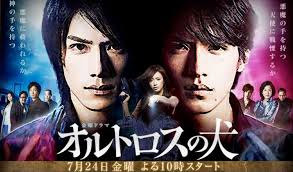 dramacool queen of the game orthros no inu japanese drama and drama