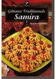 cuisine alg駻ienne samira pdf samira gateaux beautiful gateaux de mariage samira with samira